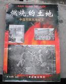 燃烧的土地——中国军民抗战纪实(1版1印量小5500册)馆藏未阅