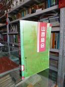 山西庙会全搜索------【山西庙会】-----珍贵地情资料书籍------虒人永久珍藏