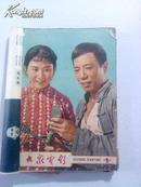 大众电影1963年全年1-12 期(有缺页、画页刘主席出国访问等)江浙沪皖包邮