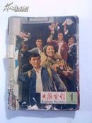 大众电影﹝1965年1—12期全﹞具体见描述、江浙沪皖包邮