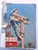 大众电影﹝1964年1—12期全﹞具体见描述、江浙沪皖包邮
