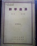 数学进展第一卷第四期   孔网孤本  附1933年关于数学的16开外文科学公报一份