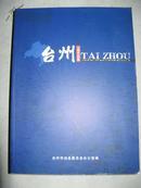 台州乡镇地名图集