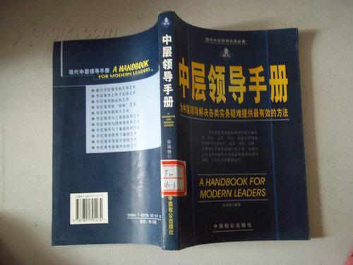 中层领导手册:为中层领导解决各类实务疑难提供最有效的方法 馆藏书