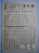 文汇报 1972年7月20日四版全 永葆劳动人民的本色