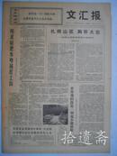 文汇报 1970年11月19日四版全 赞革命现代京剧《红灯记》批反动影丹《革命家庭》
