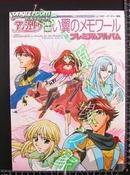 日版-OVA-安琪莉可白い翼のメモワール