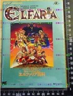 日版收藏 SFC 未来勇者-ELFARIA エルファリア