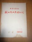 天津医药杂志——输血及血液学附利(1965年   第3期)