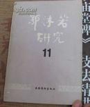 郭沫若研究.第11辑