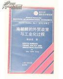 南朝鲜的外贸政策与工业化过程