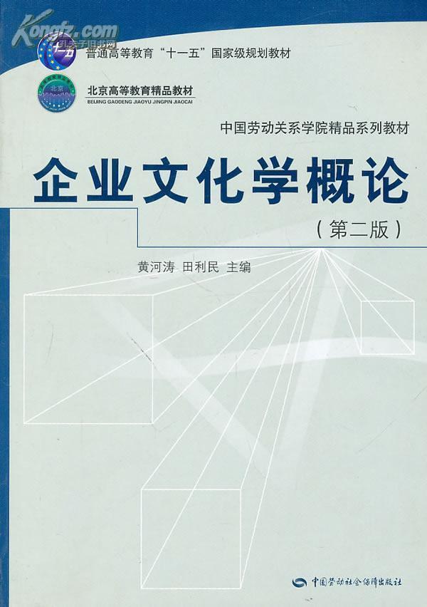 企业文化学概论(第二版)