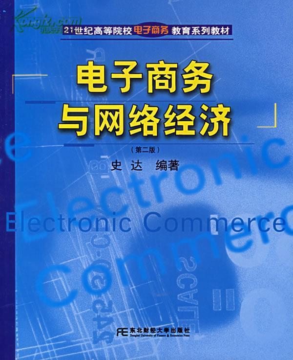 电子商务与网络经济(第二版)