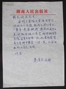 NZY090403 诗人、书法家萧屏东致李光鉴信札一页