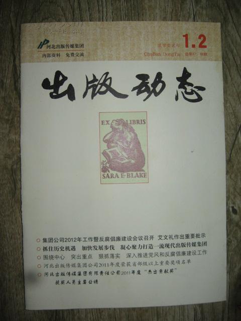 出版动态2012年第1、2期