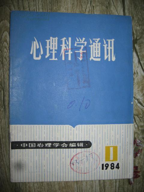 心理科学通讯1984年第1期