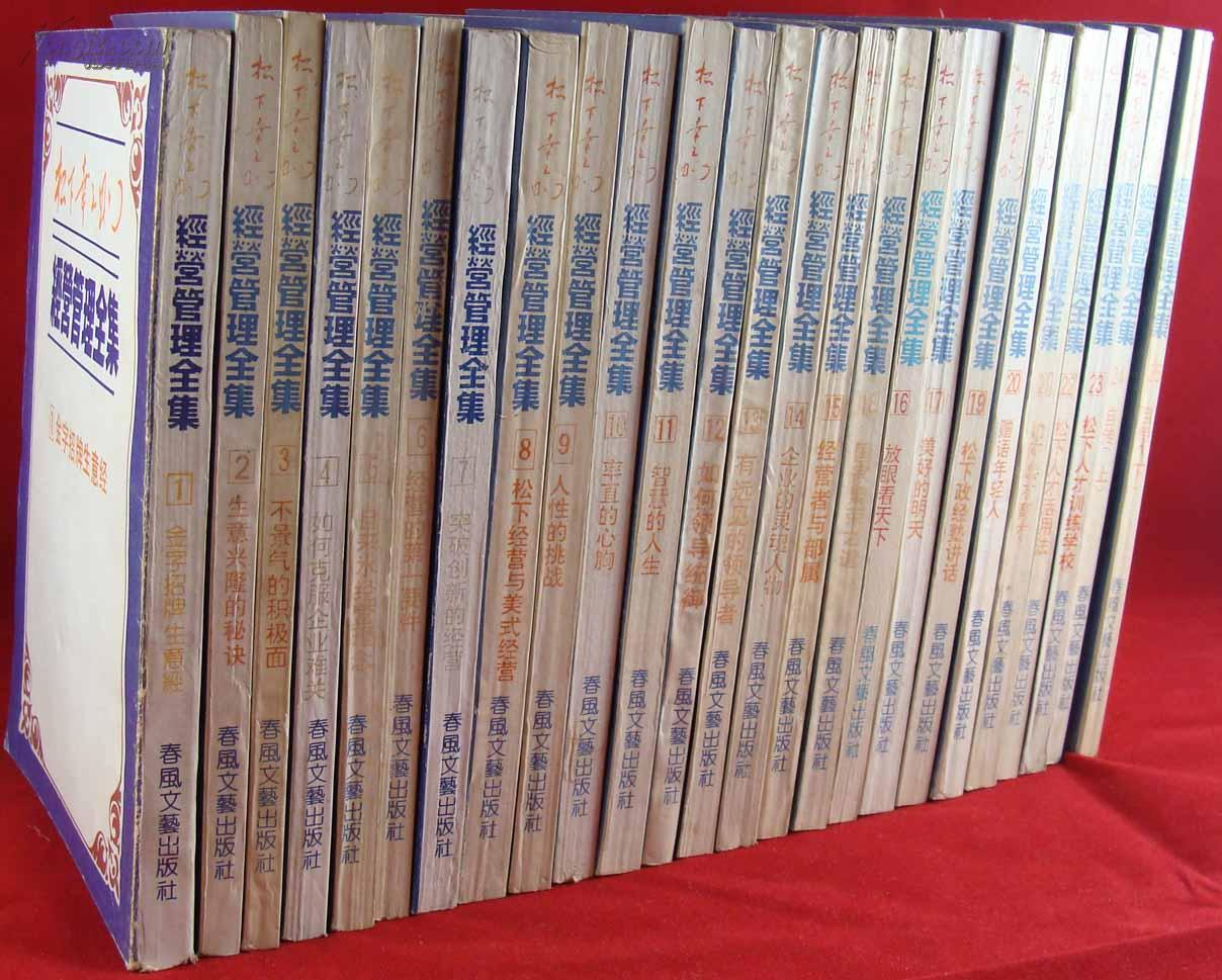 松下幸之助经营管理全集 全25册
