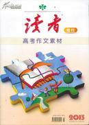 高考作文素材(2013年读者增刊)