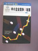 /【派力营销思想库53】中小企业营销与战略丛书——中小企业竞争与发展
