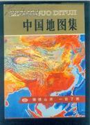 中国地图集【锦绣山河一目了然】