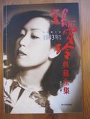 张爱玲典藏全集7 中短篇小说:1943年作品