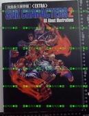 日版画集 SNK 拳皇 CHARACTERS②(拳皇-饿狼传说-侍魂その他)完全永久保存版 01年初版绝版不议价不包邮