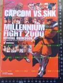 日版 拳皇 CAPCOM VS. SNK MILLENNIUM FIGHT 2000完全公式指南 200年初版绝版 不议价不包邮
