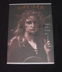【咒语书】女巫咒语之书 / 中文版翻译/魔法书籍/西方魔法