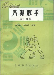 [国术馆精品]蒋浩泉裴锡荣八卦散手 品佳