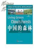 中国的森林