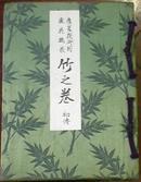 昭和六年八月一日发行第一版《旧嵯峨御所盛花瓶花.竹之卷.初传》
