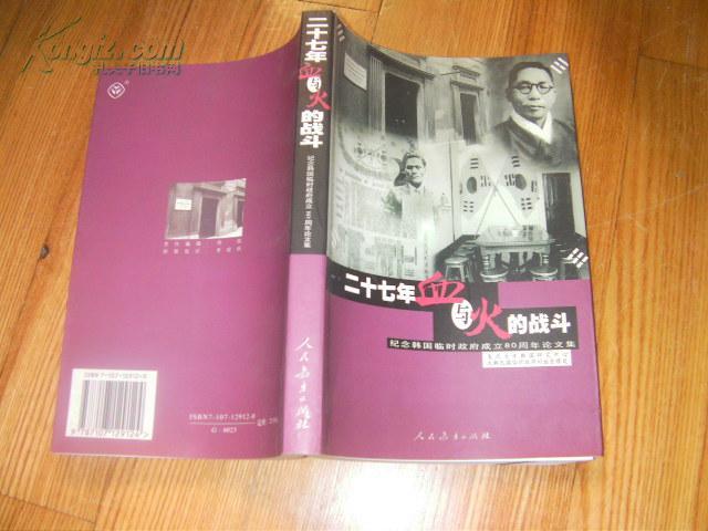 B。《二十七年血与火的战斗》(纪念韩国临时政府成立80 周年论文集