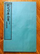 《唐朝名画录》 包背装
