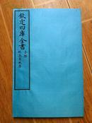 《林泉高致集》 包背装