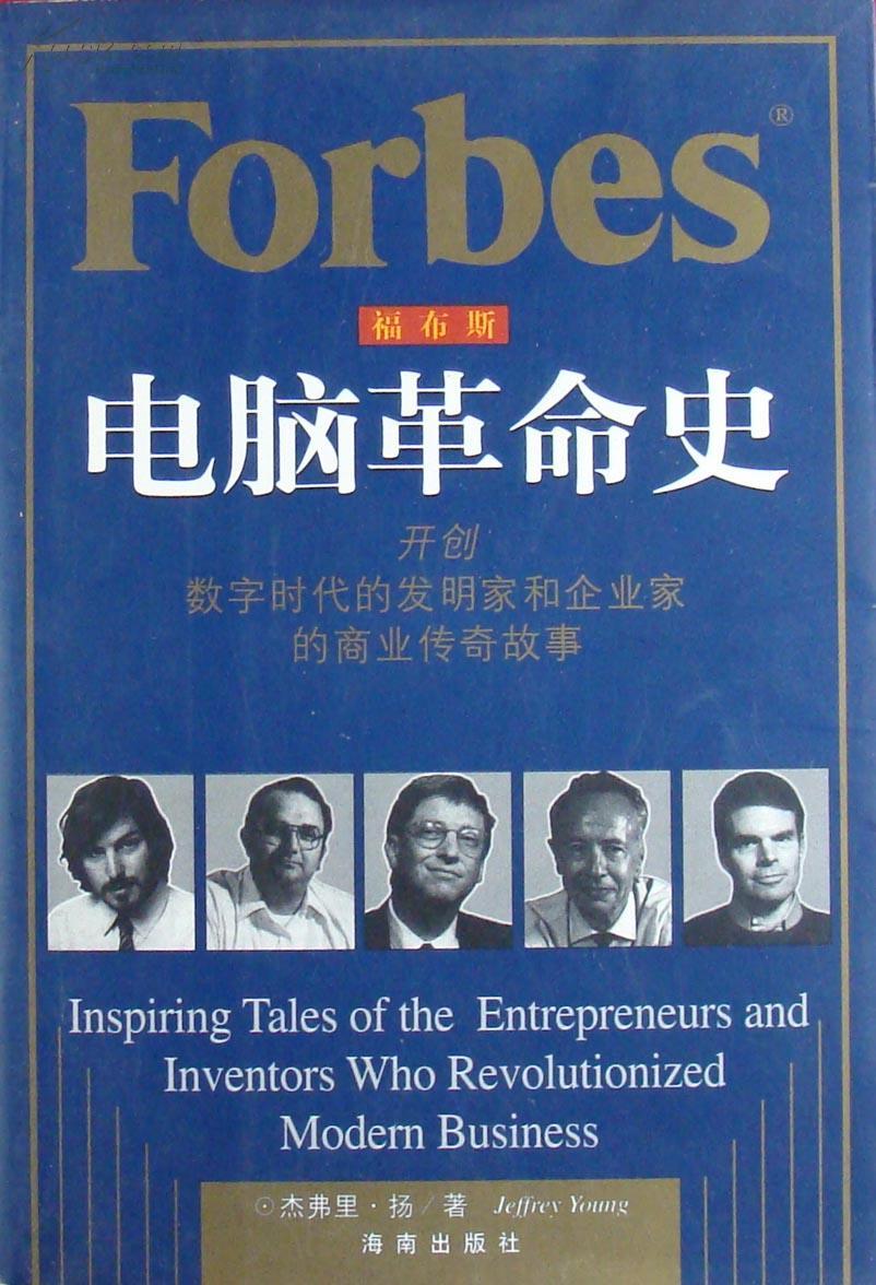 电脑革命史,福布斯开创数字时代的发明家和企业家的商业传奇故事