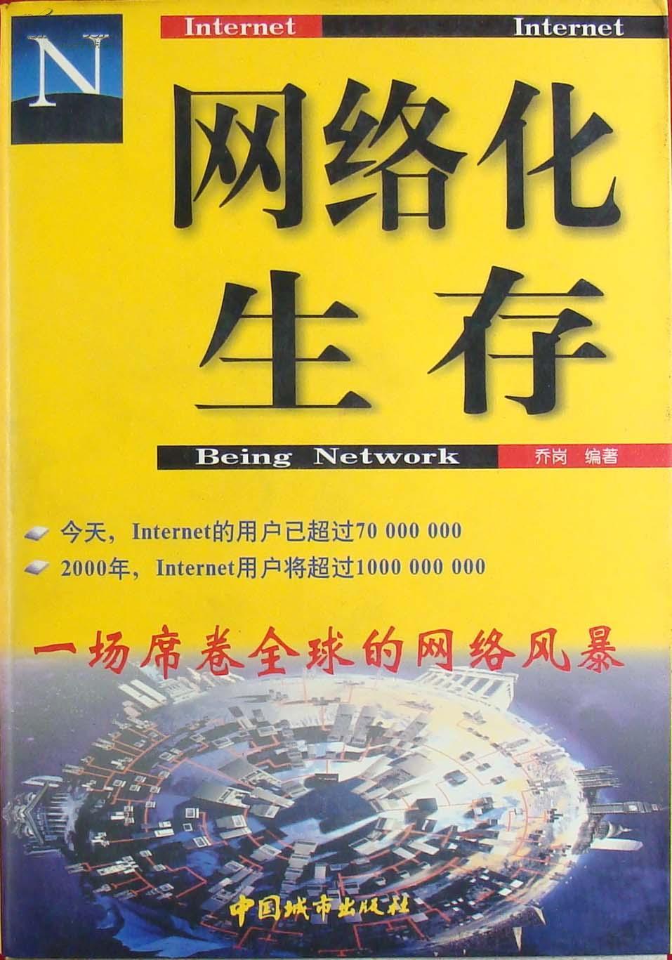 网络化生存
