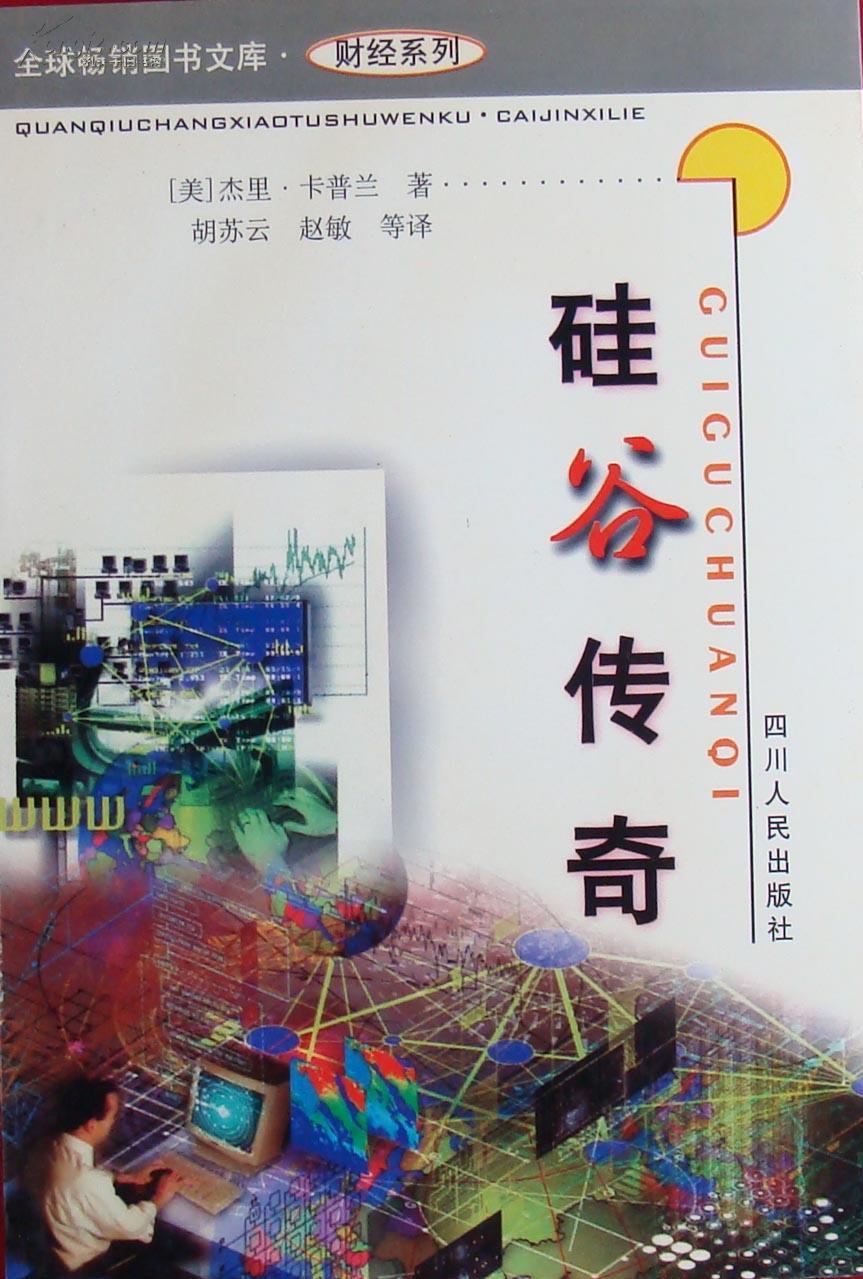 硅谷传奇,全球畅销文库,财经系列