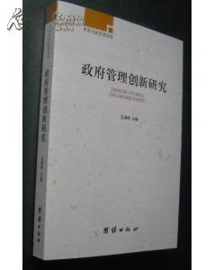 中国行政管理丛书——政府管理创新研究