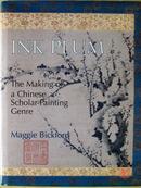 墨梅:一种文人画题材的形成【英文原版 1996年初版 精装带书封】