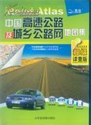 中国高速公路及城乡公路网地图集【起级详查版】