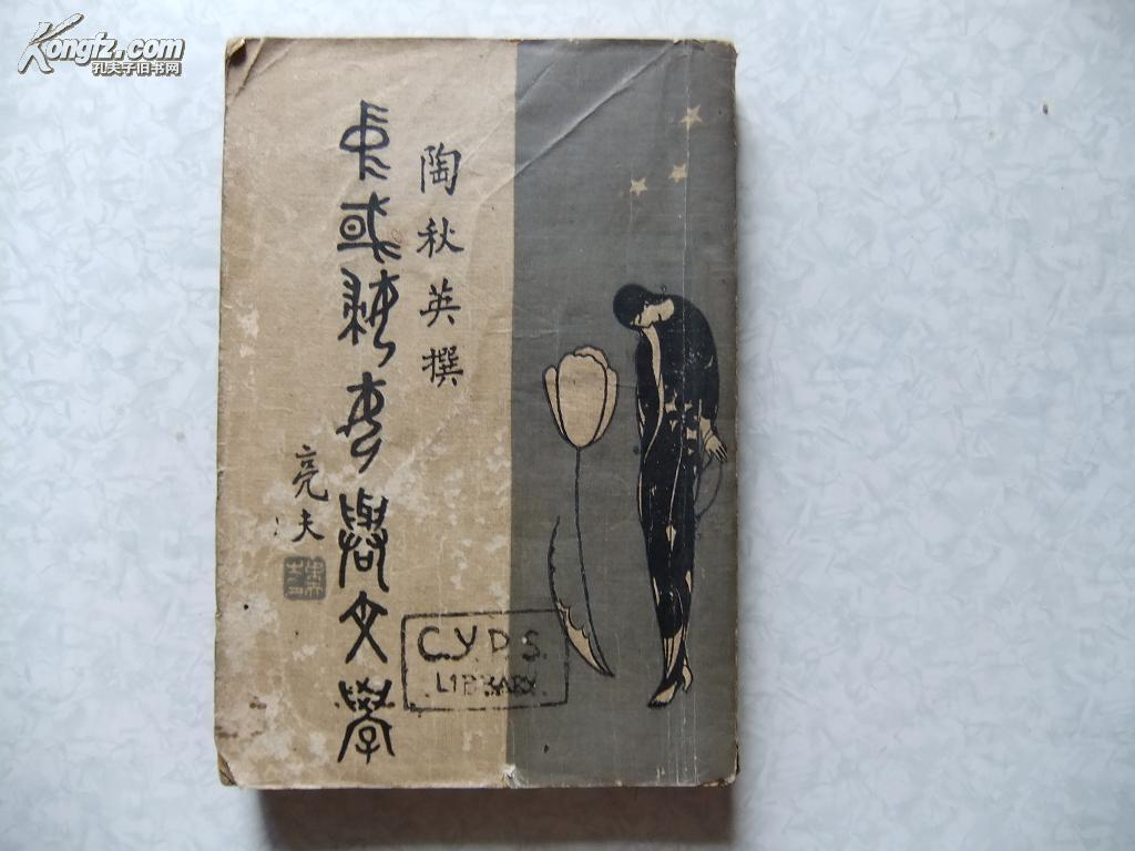 中国妇女与文学