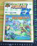 日版超级机器人大战EX 小型本
