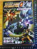 日版超级机器人大战a Alpha外伝-初版绝版