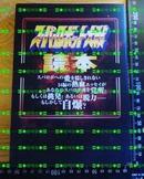 日版动漫 -超级机器人大战読本-99年初版绝版