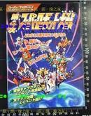 日版收藏攻略 第4次超级机器人大战
