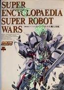 日版收藏 超级机器人大战大事典 机战