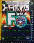 日版动漫 超级机器人大战F完结编
