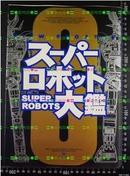 日版动漫 スーパーロボット大鉴 (超级机器人大战)