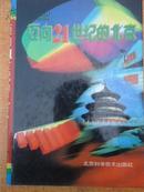 迈向21世红纪的北京【95年一版一印仅印1050册】
