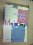 市场营销教程 上